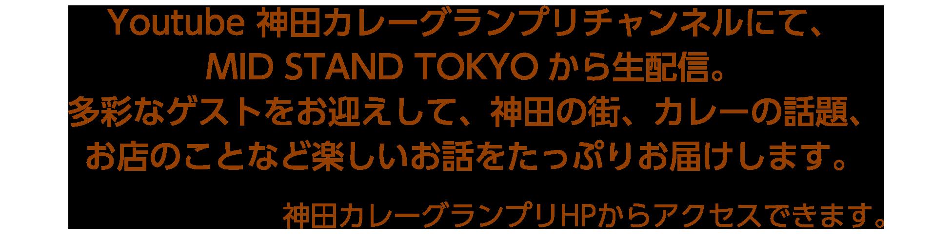 Youtube神田カレーグランプリチャンネルから生配信 多彩なゲストをお迎えして、神田の街、カレーの話題、お店のことなど楽しいお話したっぷり