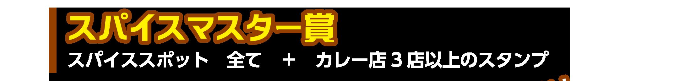 スパイスマスター賞