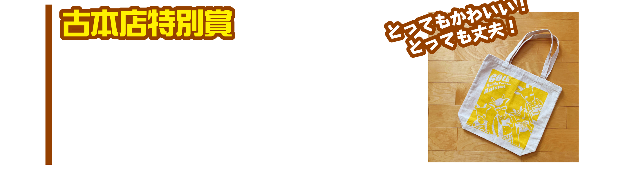 古本屋特別賞