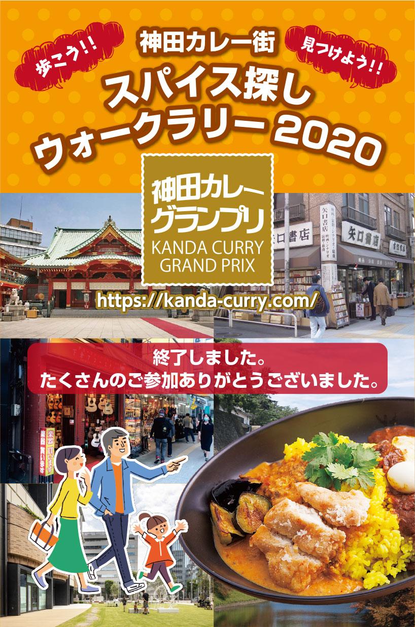 歩こう、見つけよう! 神田カレー街スパイス探しウォークラリー2020 11月2日〜8日