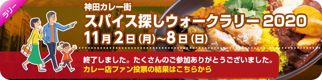 神田カレー街スパイス探しウォークラリー2020開催!