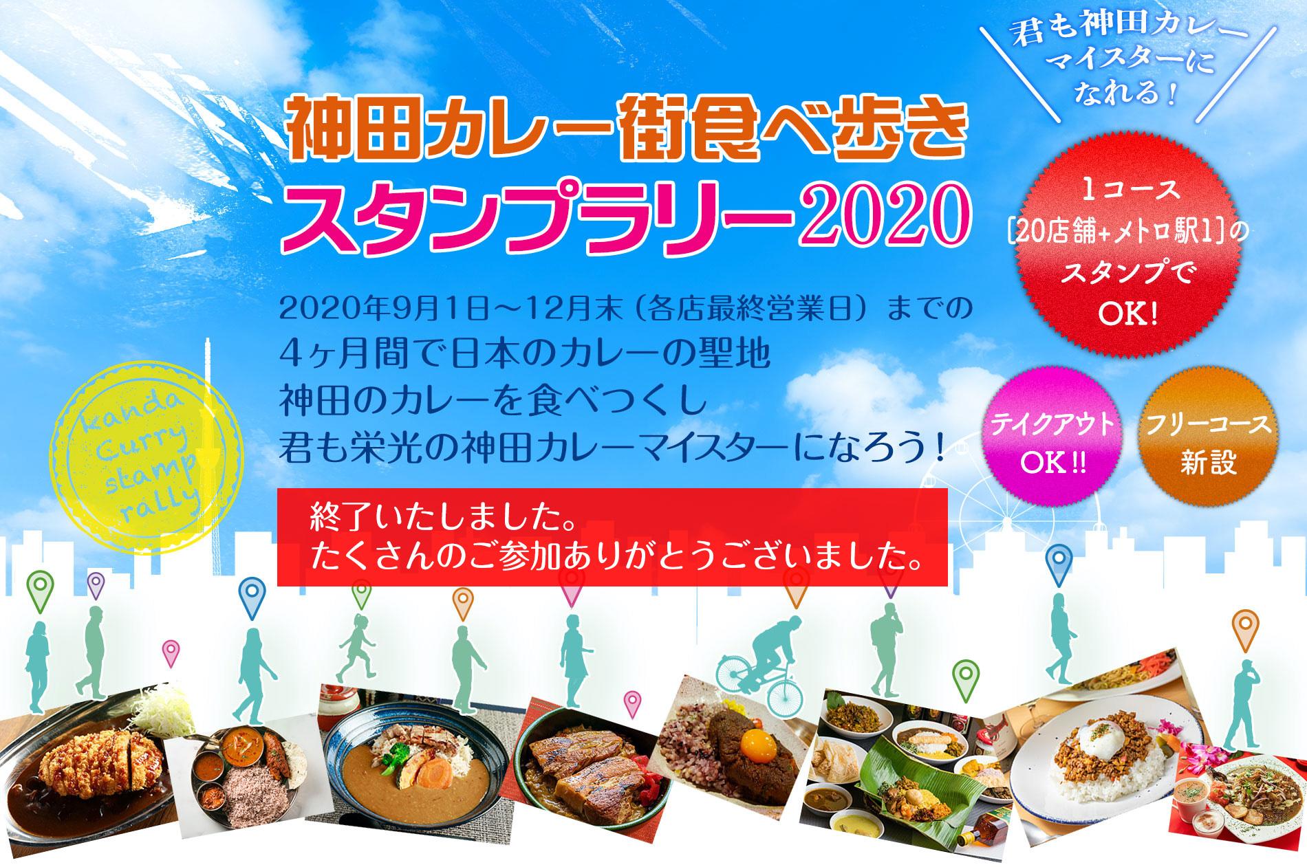 神田カレー街食べ歩きスタンプラリー2020