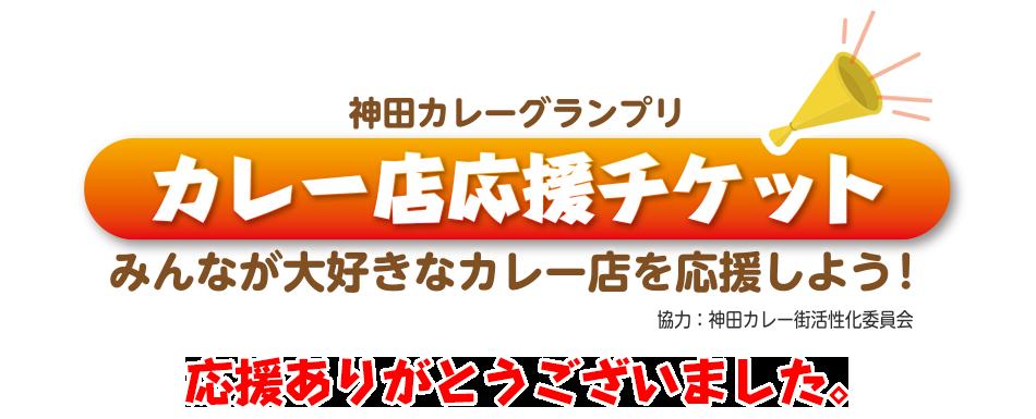 神田カレーグランプリ カレー店応援チケットを販売します。みんなが大好きなカレー店を応援しよう! 協力:神田カレー街活性化委員会