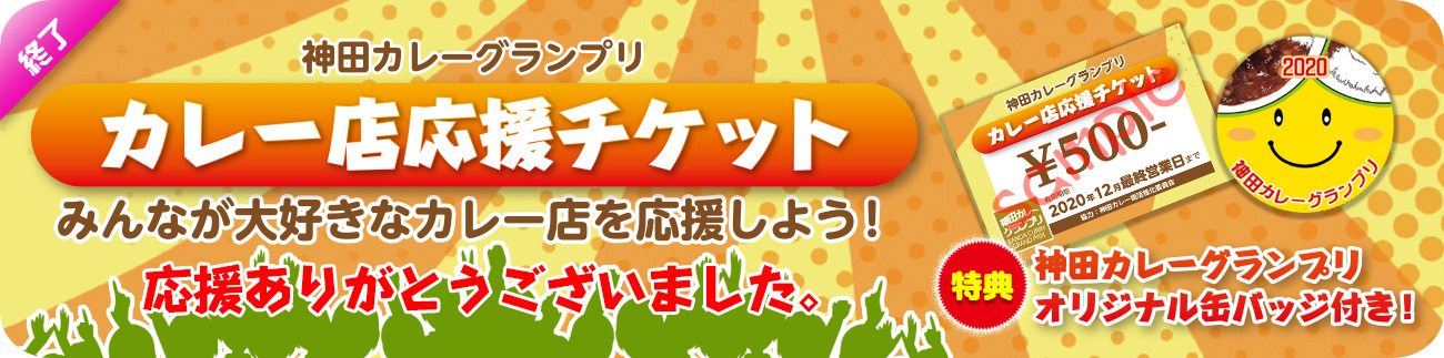 神田カレー店応援チケット 終了