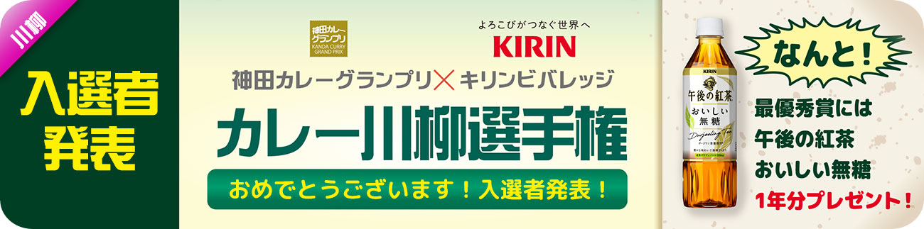 カレー川柳選手権 入賞者発表中