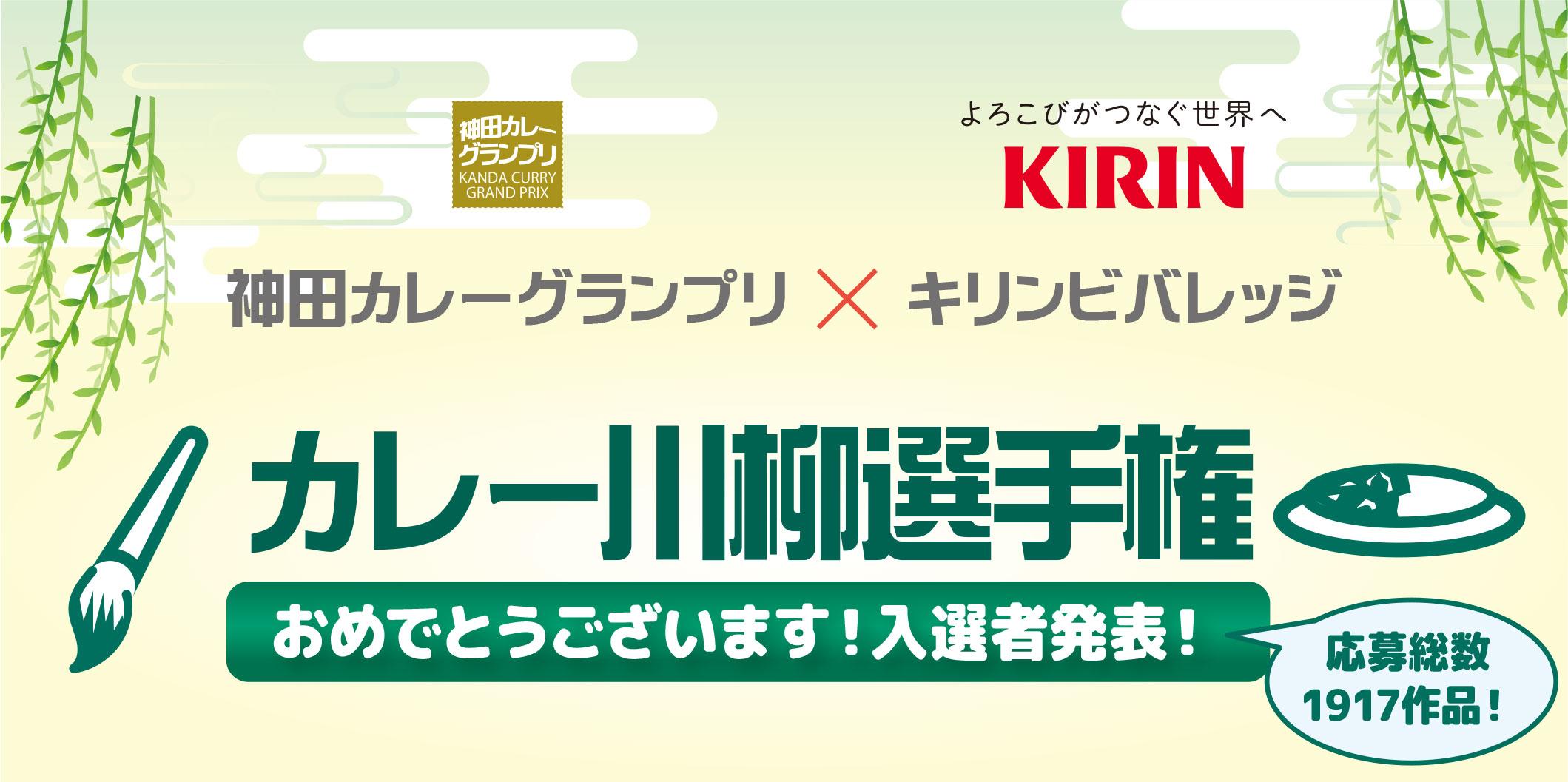 カレー川柳選手権 入選者発表