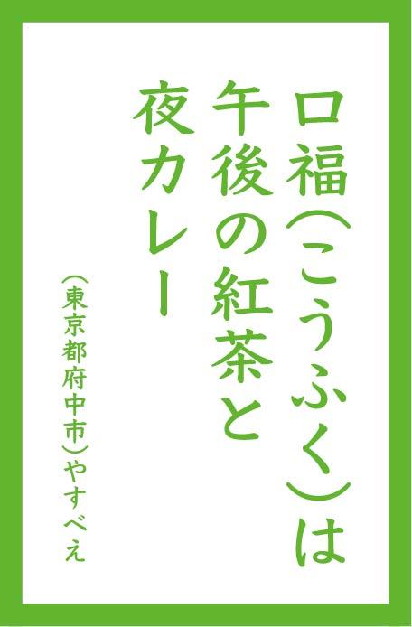 口福(こうふく)は 午後の紅茶と 夜カレー