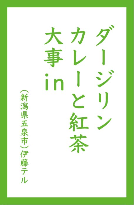 ダージリン カレーと紅茶 大事in