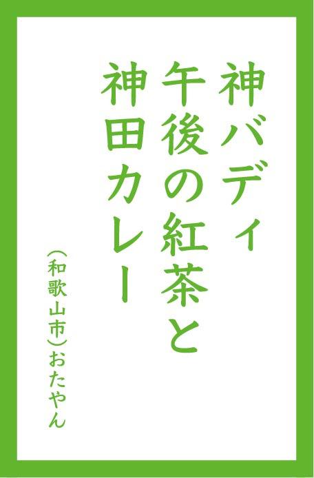神バディ 午後の紅茶と 神田カレー