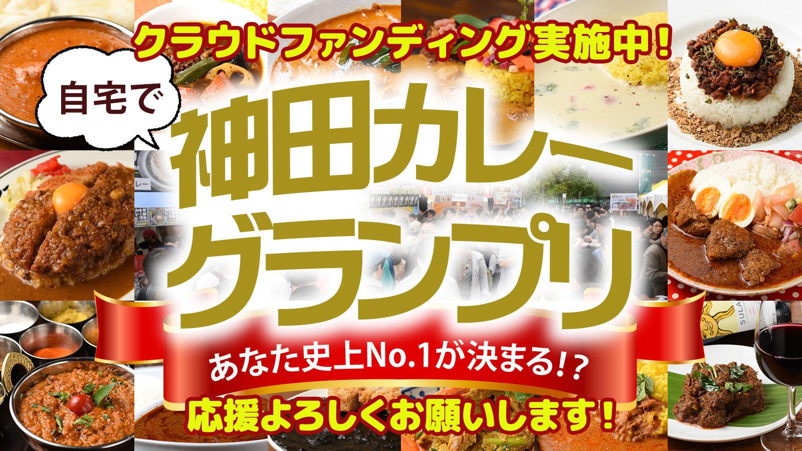 自宅でカレーグランプリ!カレーの聖地神田で有名な14店のカレーを食べて応援!