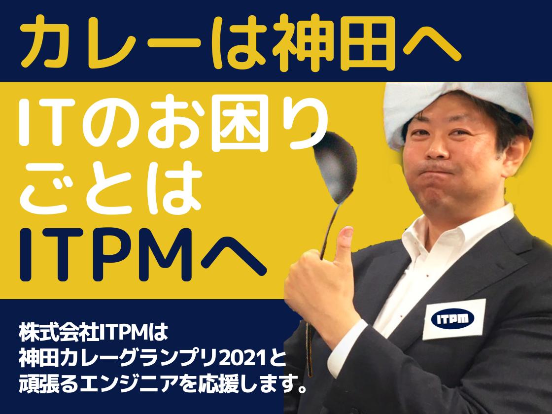 株式会社ITPMのバナー