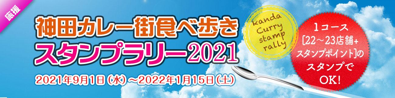 神田カレー街食べ歩きスタンプラリー2021