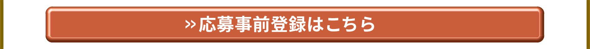 東京メトロ・スタンプポイント